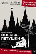 Москва-Петушки
