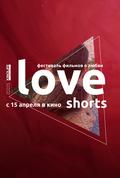 Альманах фильмов о любви Love Shorts