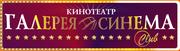 Кинотеатр Галерея Синема в Пятигорске