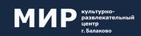Кинотеатр «Мир» Балаково