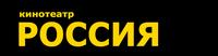 Кинотеатр «Россия» Балаково