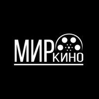 Кинотеатр «Мир Кино»