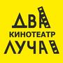 Кинотеатр «ДВА ЛУЧА» Черноголовка